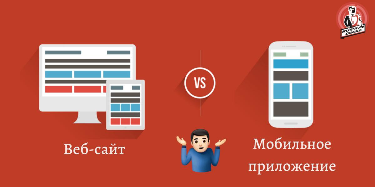 Стоит ли разрабатывать сайт или мобильное приложение?