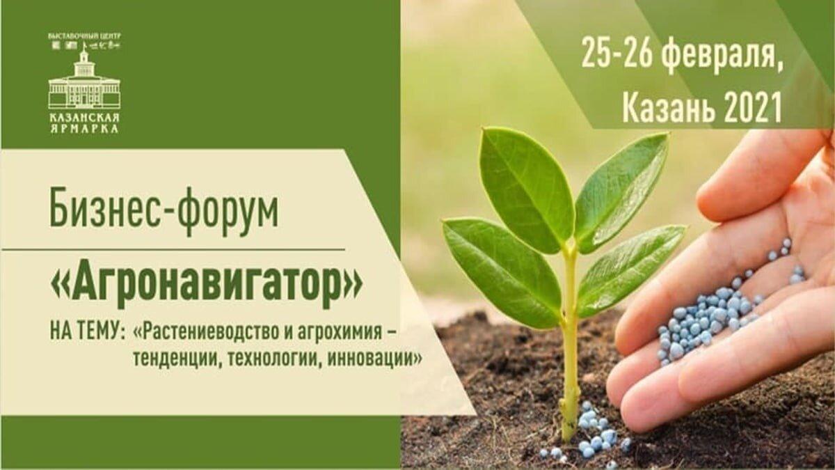 В Татарстане пройдет крупнейший бизнес-форум АгроНавигатор